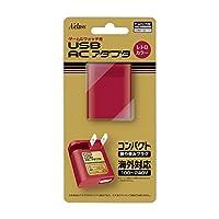 ゲーム&ウォッチ用 USB ACアダプタ