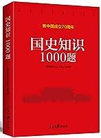国史知识1000题