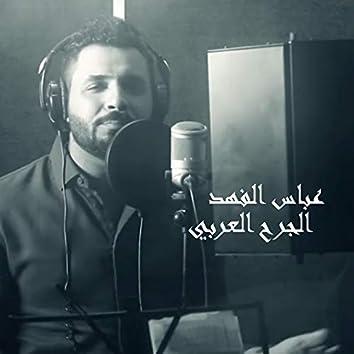Al Jereh Al Arabi