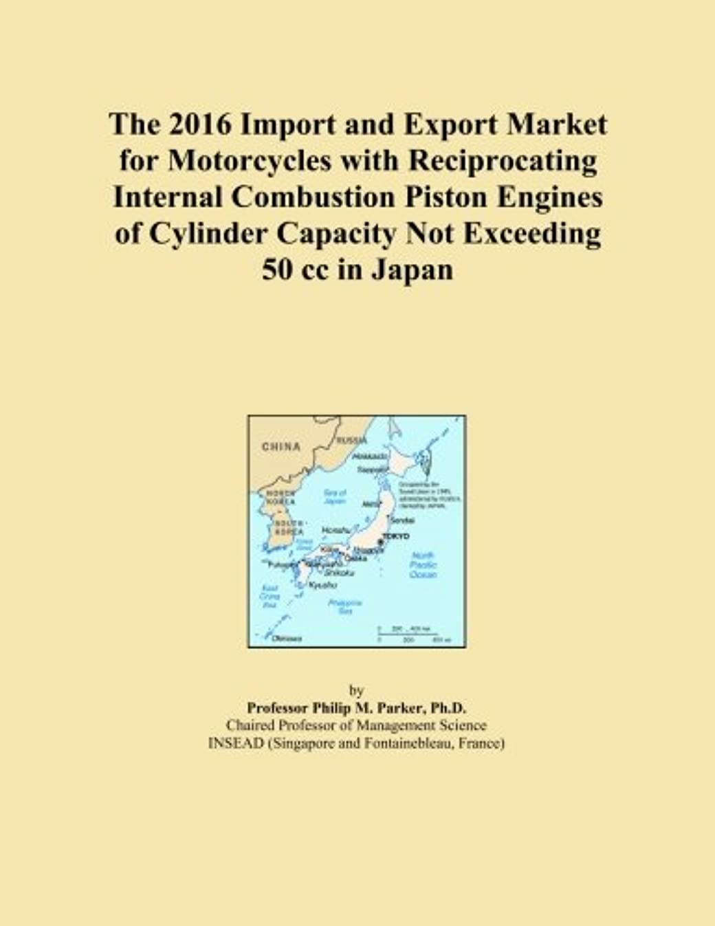 爆発するストローク祭りThe 2016 Import and Export Market for Motorcycles with Reciprocating Internal Combustion Piston Engines of Cylinder Capacity Not Exceeding 50 cc in Japan