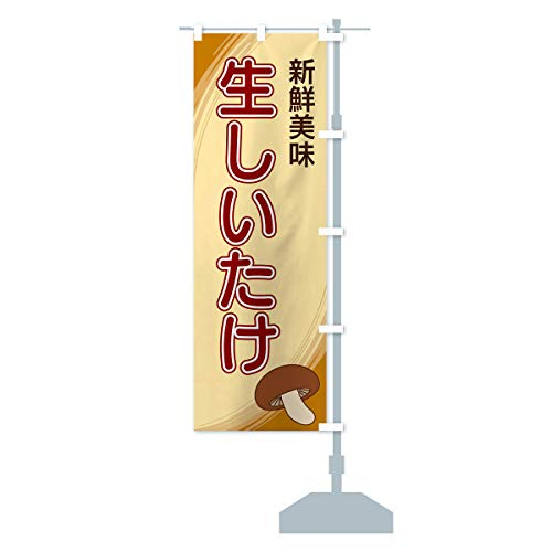 生しいたけ のぼり旗 サイズ選べます(ジャンボ90x270cm 右チチ)