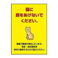 〔屋外用 看板〕 猫に餌をあげないでください イラスト 縦型 ゴシック 穴無し (900×600mmサイズ)