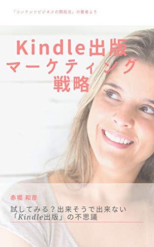 Kindle出版マーケティング戦略: 試してみる?出来そうで出来ない「Kindle出版」の不思議