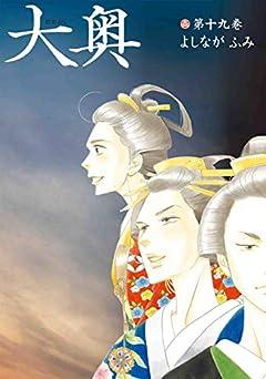 大奥 19 (ヤングアニマルコミックス)