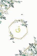 """ق: qāf   q, Initial Monogram Arabic Alphabet Letter ق (q), Cute Cover Leaves Decoration, Unlined Notebook/Journal, 100 Pages, 6""""x9"""", Soft Cover, Matte Finish"""