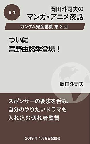 ガンダム完全講義2:ついに富野由悠季登場! 岡田斗司夫マンガ・アニメ夜話