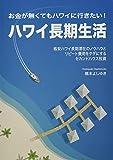 ハワイ長期生活 - お金が無くてもハワイに行きたい!
