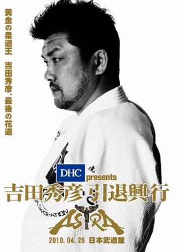 DHC presents 吉田秀彦引退興行 ASTRA [DVD]