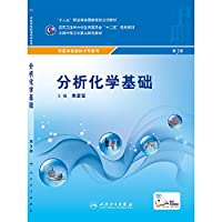 Analytical Chemistry base (3rd edition vocational test with value-added)(Chinese Edition)