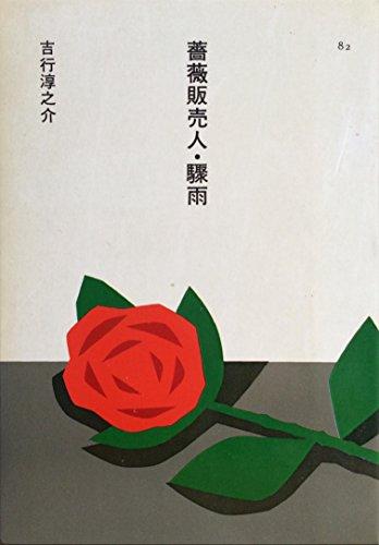 薔薇販売人・驟雨 (1985年) (日本の文学〈82〉)