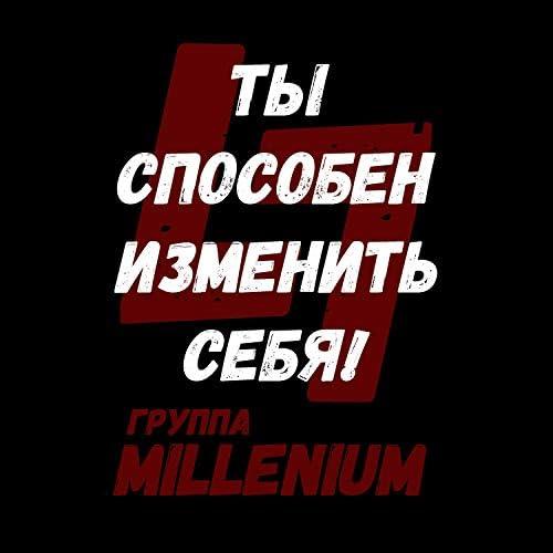Группа MiLLenium