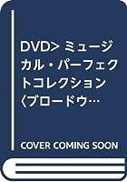 DVD>ミュージカル・パーフェクトコレクション〈ブロードウェイ〉(10枚組) (<DVD>)