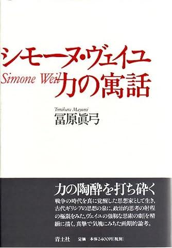 シモーヌ・ヴェイユ 力の寓話