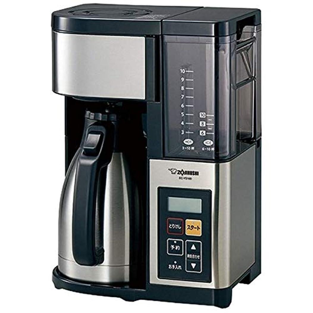 ダーリンキャリア勧める象印 コーヒーメーカー 大容量 ステンレスブラック EC-YS100-XB