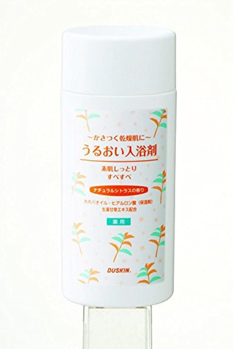 飼料ペリスコープ相手ダスキン うるおい入浴剤 ナチュラルシトラスの香り 濁り湯タイプ300g
