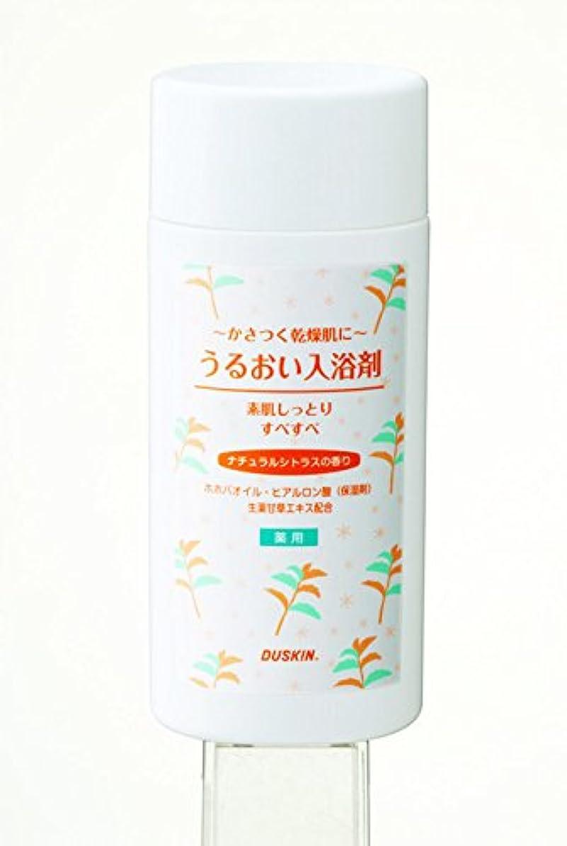 首謀者良い動揺させるダスキン うるおい入浴剤 ナチュラルシトラスの香り 濁り湯タイプ300g