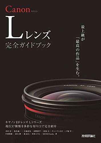 Canon Lレンズ 完全ガイドブック ~キヤノン EFレンズ Lシリーズ現行37種類を多彩な切り口で完全紹介の詳細を見る