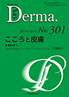 こころと皮膚 (MB Derma)
