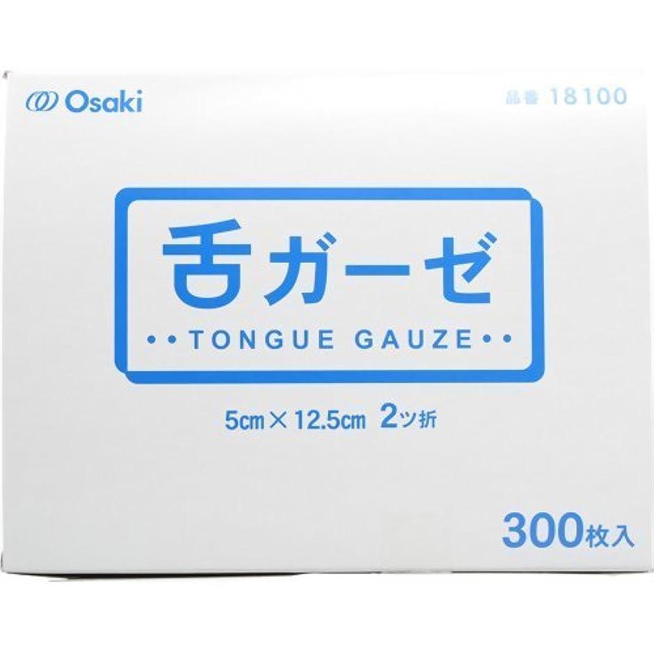 ギャザー開業医商人舌ガーゼ 300枚入