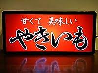 焼芋 石焼き芋 やきいも ヤキイモ 屋台 キッチンカー 出店 露店 提灯 サイン 店舗 看板 LEDプラスチックライトBOX
