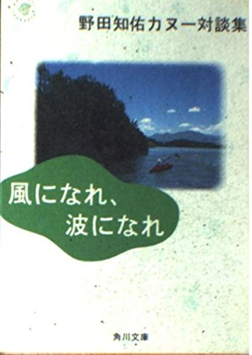 風になれ、波になれ―野田知佑カヌー対談集 (角川文庫)の詳細を見る