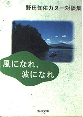 風になれ、波になれ―野田知佑カヌー対談集 (角川文庫)