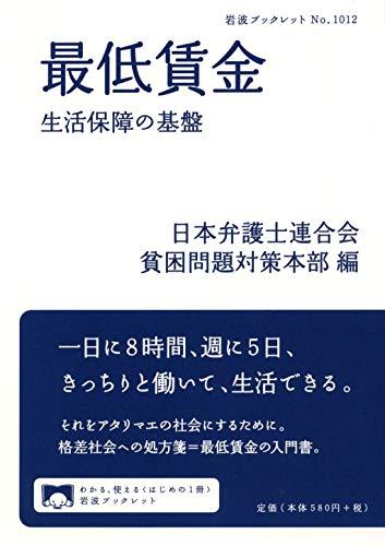 最低賃金: 生活保障の基盤 (岩波ブックレット)