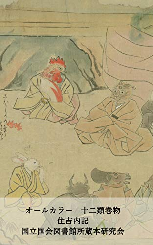 Allcolor Jyunirui Emaki: NDL digital collection (Kokuritsukokkaitosyokan Syozoubonkenkyukai) (Japanese Edition)