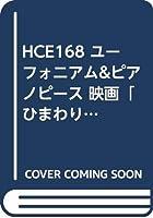 HCE168 ユーフォニアム&ピアノピース 映画「ひまわり」より 愛のテーマ/ヘンリーマンシーニ