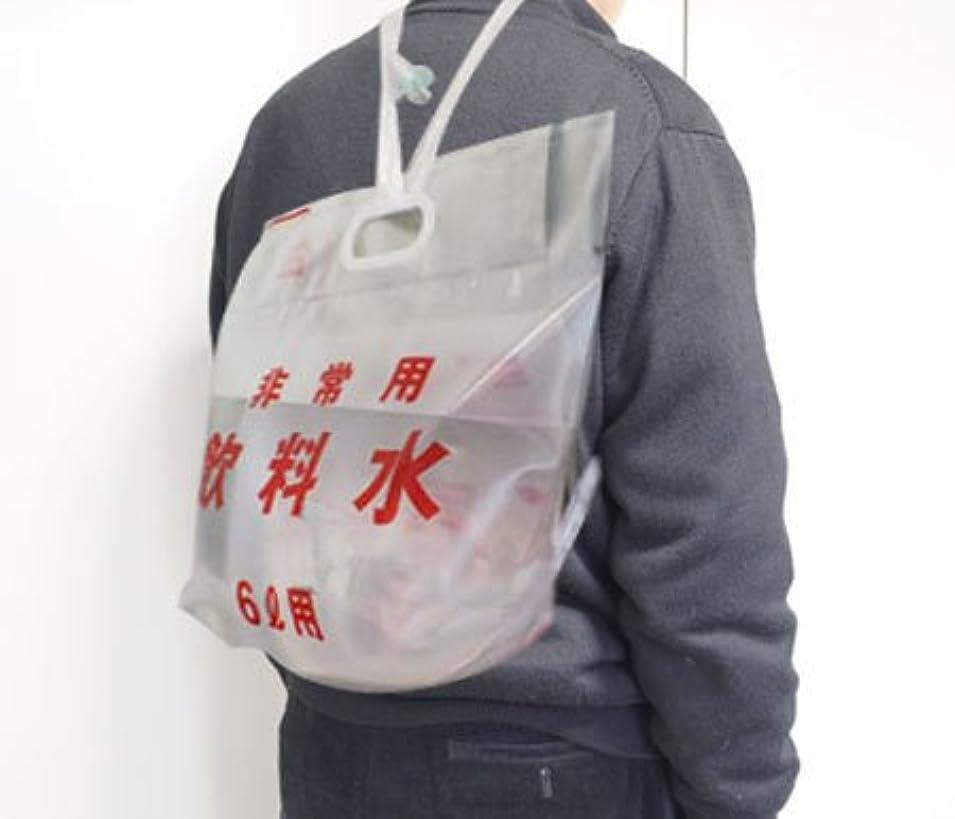 地図ピケマンハッタンウォーターバッグ 非常用飲料水袋(背負い式) 6L用