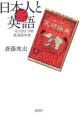 日本人と英語 ――もうひとつの英語百年史
