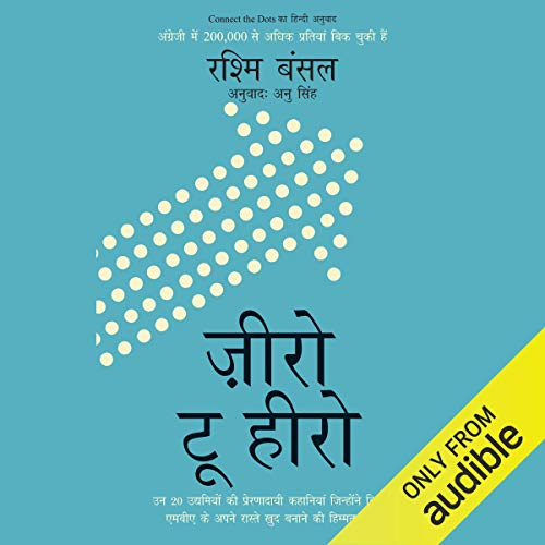Zero to Hero (Hindi Edition) cover art