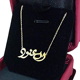 21K Gold Plated Necklace Al Anoud name