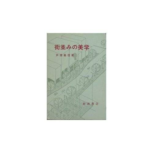Aesthetics of the city (1979) ISBN: 4000021230 [Japanese Import]