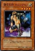遊戯王カード 錬金生物 ホムンクルス RDS-JP034N