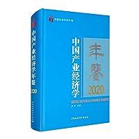 中国产业经济学年鉴