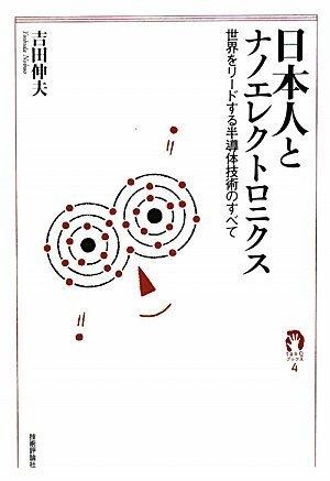 日本人とナノエレクトロニクス ~世界をリードする半導体技術のすべて~ (tanQブックス 4)
