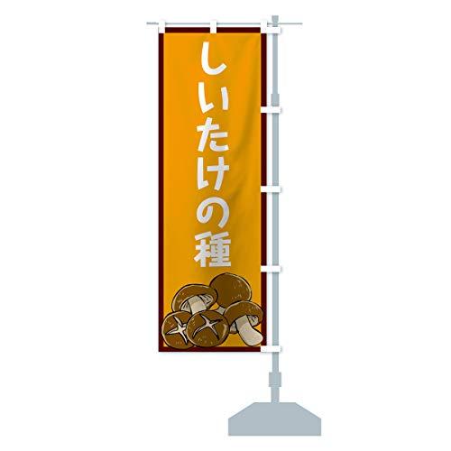しいたけの種 のぼり旗 サイズ選べます(ジャンボ90x270cm 右チチ)