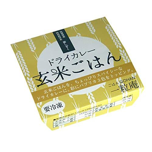 一粒庵 ドライカレー玄米ごはん 125g×8個入りギフト 佐賀県唐津産 特別栽培米 夢しずく