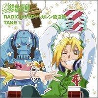 Djcd Hagaren Hoso-Kyoku 1(Fullmetal Alchemist) by Animation(Radio Cd) (2005-05-18)