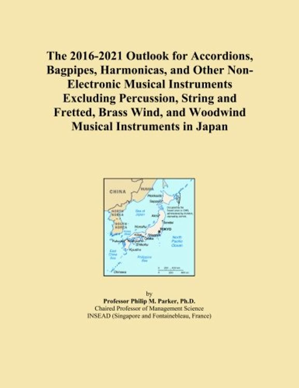器官不和一方、The 2016-2021 Outlook for Accordions, Bagpipes, Harmonicas, and Other Non-Electronic Musical Instruments Excluding Percussion, String and Fretted, Brass Wind, and Woodwind Musical Instruments in Japan