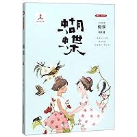 红帆船·风潮书系:蝴蝶