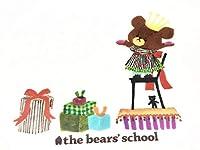 ファン必携くまのがっこう ボウル・マグ・プレート the bears school 10th anniversary 限定品 現品限り
