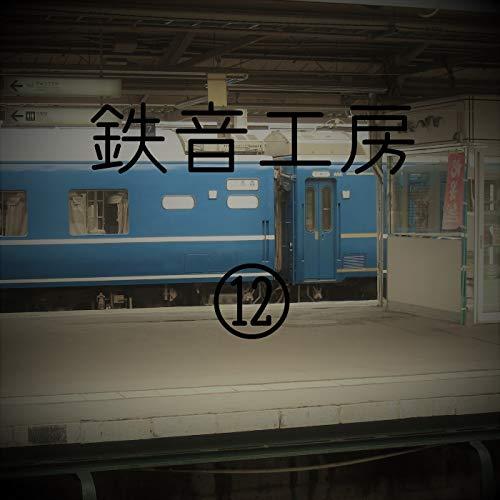 Ban-etsu west line the 225 Train Passenger Car Series Ohafu 50-2312 #2