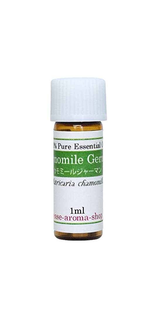 すなわち吸収葡萄ease アロマオイル エッセンシャルオイル カモミールジャーマン 1ml AEAJ認定精油