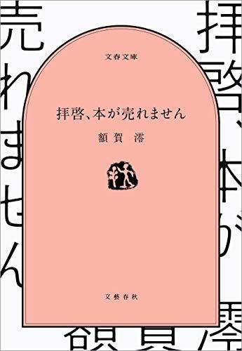 [画像:拝啓、本が売れません (文春文庫)]