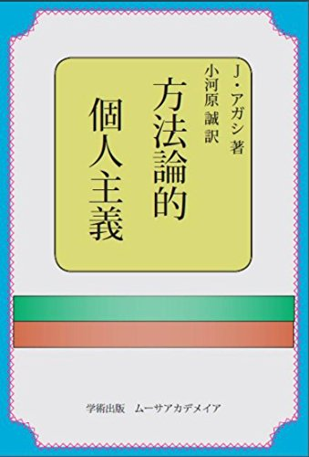 houhouronntekikojinnshugi (ronnbunnhonnyaku) (Japanese Edition)