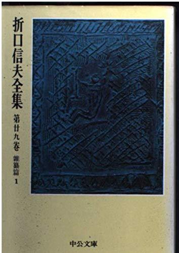 折口信夫全集 第29巻 雑纂篇 1 (中公文庫 Z 1-29)