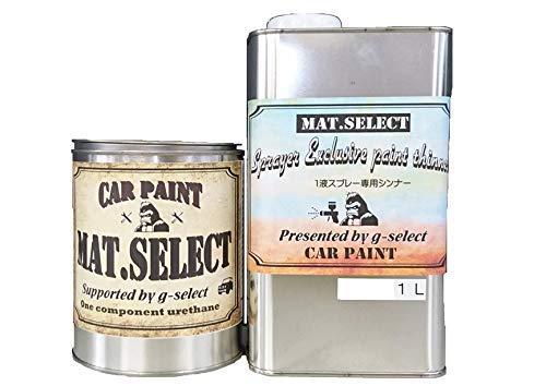 g-select 自動車塗装用1液ウレタン艶消塗料 「MAT.SELECT」 春秋型スプレー用シンナー付キャンプカラー 【C-1】エクリュ1Kg缶&シンナー1Lセット