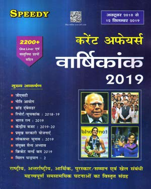 Speedy Current Affairs Yearly 2019 ( May 2018 to 15 April 2019 ) for All Competitive Exams